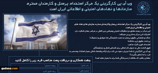 «نیاز به کارمندان اطلاعاتی است»؛  عضوگیری سازمان های اطلاعاتی رژیم صهیونیستی در فضای مجازی از بین ایرانیان (تصاویر) 2