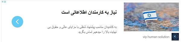 «نیاز به کارمندان اطلاعاتی است»؛  عضوگیری سازمان های اطلاعاتی رژیم صهیونیستی در فضای مجازی از بین ایرانیان (تصاویر) 3