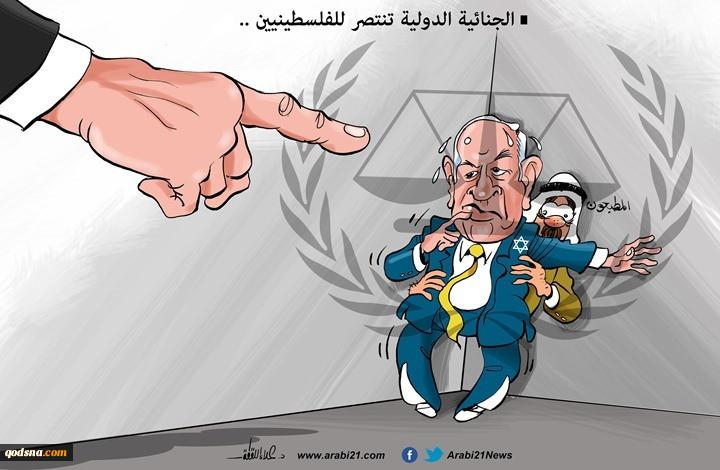 کاریکاتور روز  وضعیت نتانیاهو و حکام عرب همراه وی پس از تصمیم دیوان بین المللی کیفری 2