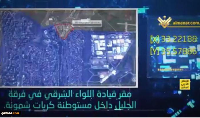 رو دست اطلاعاتی امنیتی مقاومت به صهیونیستها؛  فهرست  10 پایگاه امنیتی و نظامی رصد شده از سوی حزب الله در عمق اراضی اشغالی  4