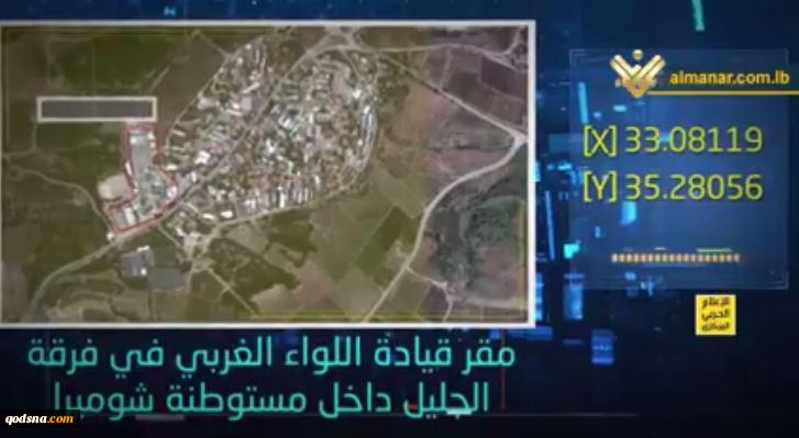 رو دست اطلاعاتی امنیتی مقاومت به صهیونیستها؛  فهرست  10 پایگاه امنیتی و نظامی رصد شده از سوی حزب الله در عمق اراضی اشغالی  2