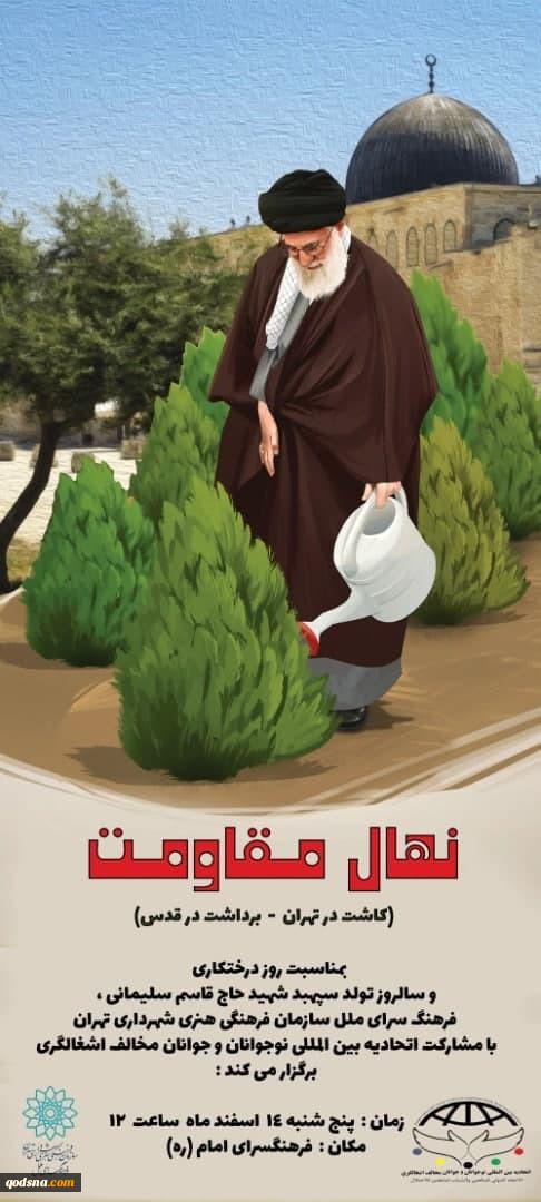 فردا در تهران برگزار می شود؛  آیین درختکاری با عنوان «نهال مقاومت» (پوستر) 2